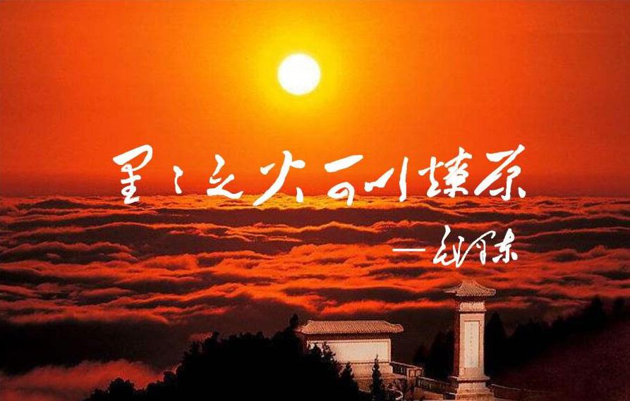 井冈山红色文化研学邀请函