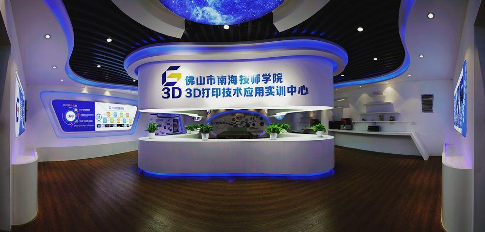 3D打印技术应用实训中心