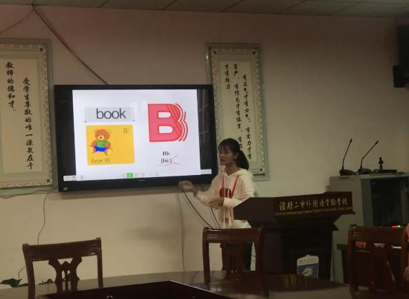 泸二外举行第三届信息化教学技能大赛