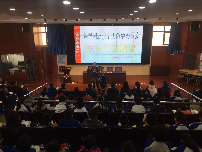 垂杨柳校区开展初一年级团课学习