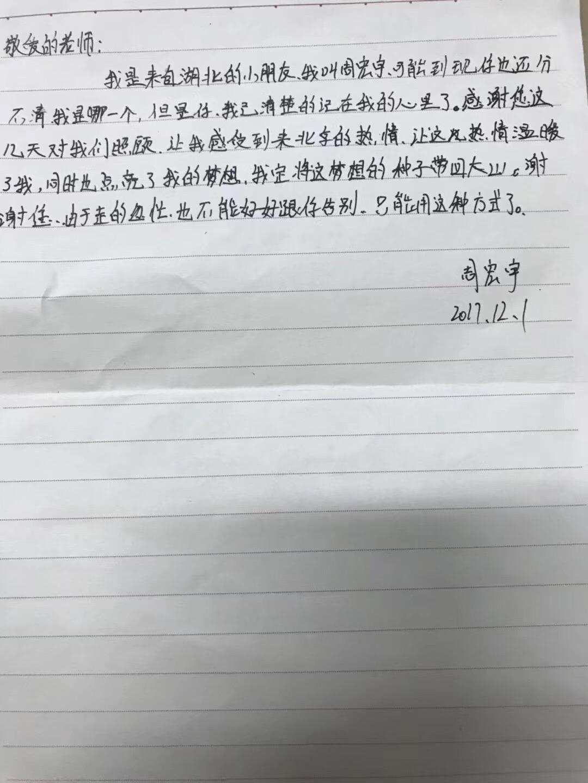 来自汪营中学学生的一封信 (2).jpg