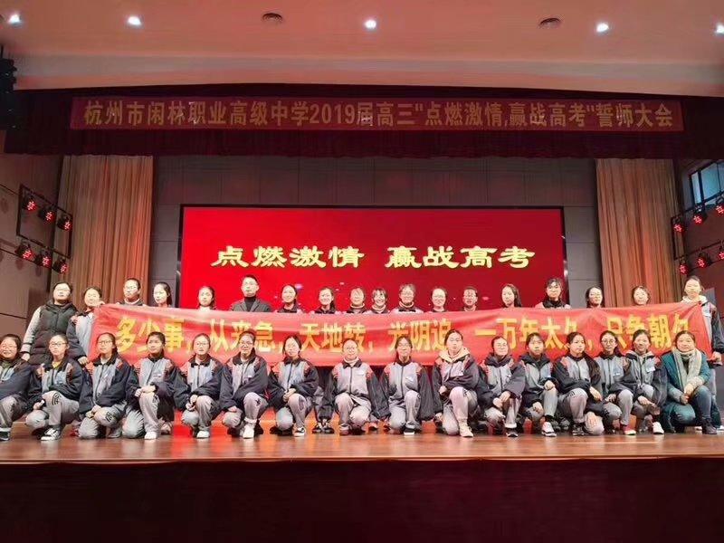 学生培训 ▎福教金牌讲师到余杭闲林职高励志演讲