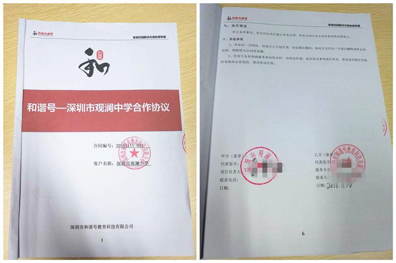 深圳观澜中学_副本_副本.jpg