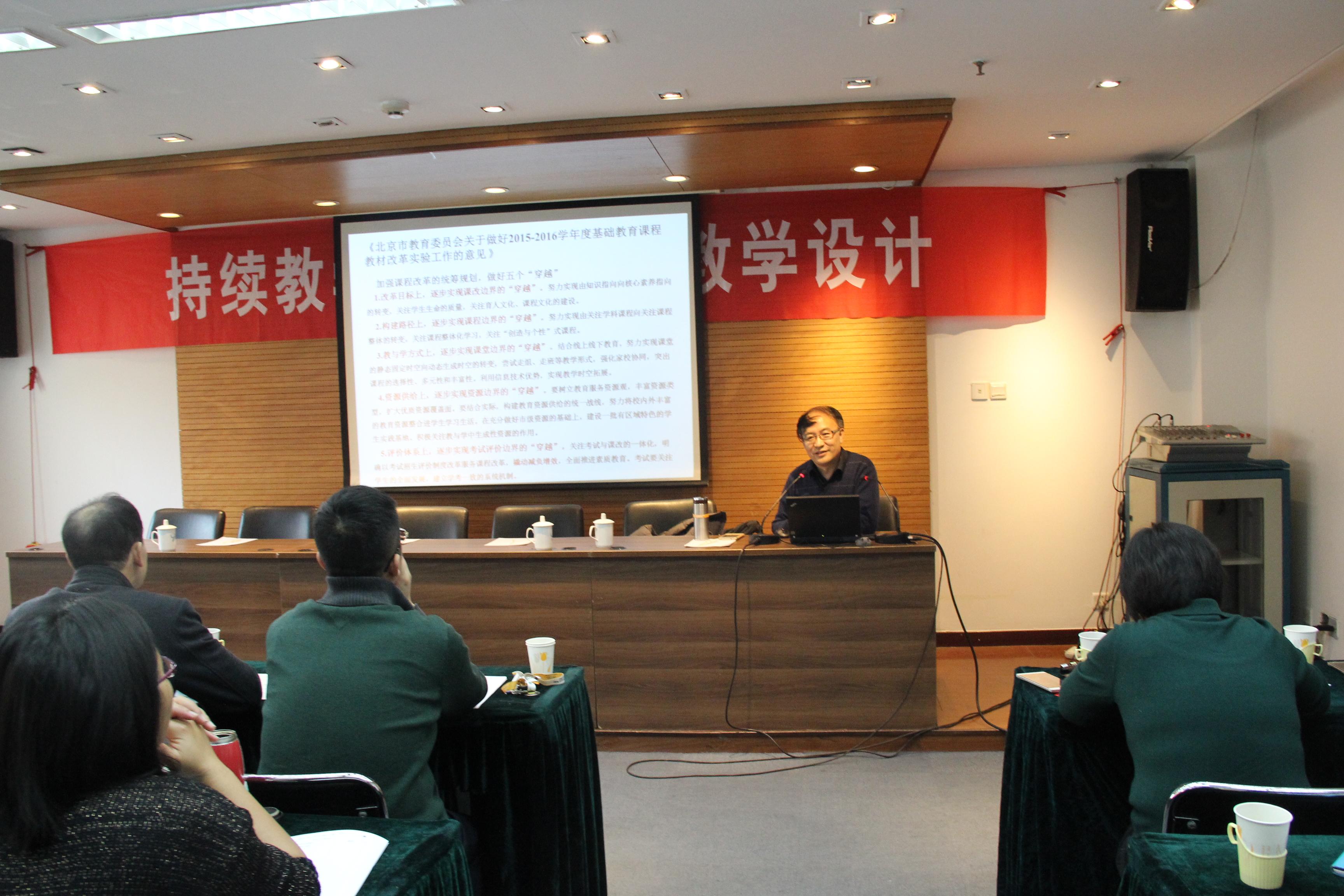 特级教师、朝阳区教研员兰俊耀为我校教师进行培训.jpg