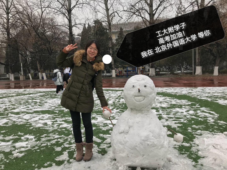 2018届北京外国语大学王真.jpg