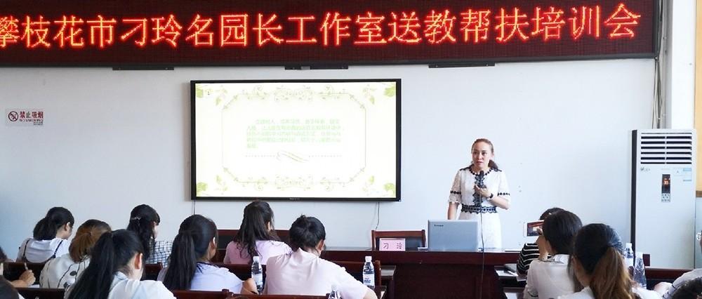 攀枝花市实验幼儿园到盐边县开展 送教帮扶套餐式培训活动