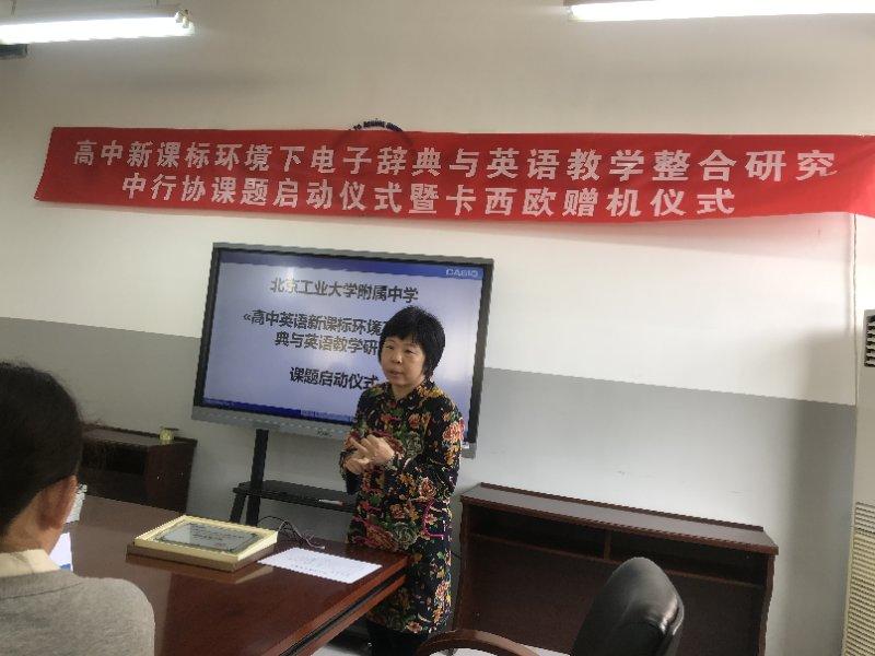 课题主持人杨斌老师对课题的研究内容和方向进行说明.jpg