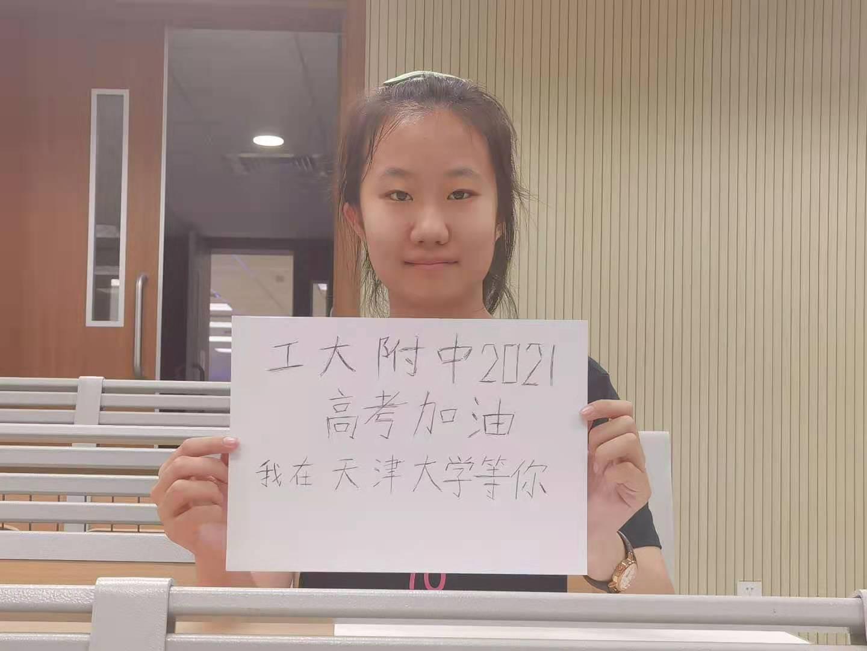 2020届天津大学谢楚玥.jpg