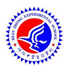 绵阳中学实验学校