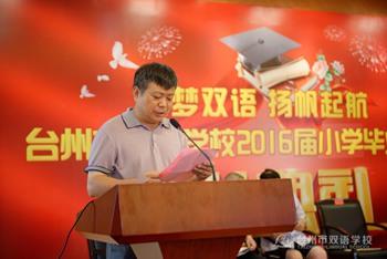 圆梦双语,扬帆远航——记台州市双语学校2016届小学毕业典礼