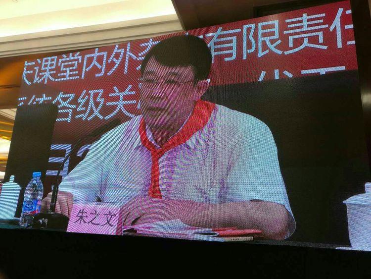 教育部副部长朱之文.jpg