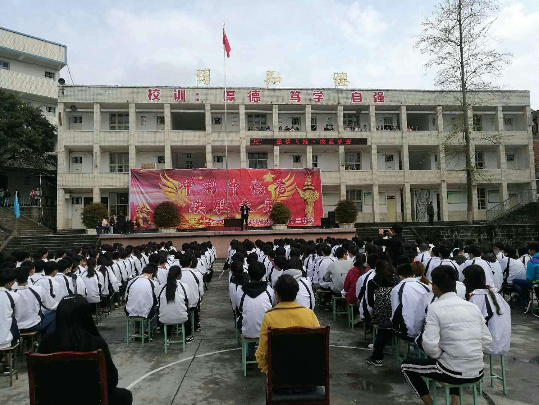 内江十二中《冲刺中高考,决胜未来》全国校园巡回演讲会