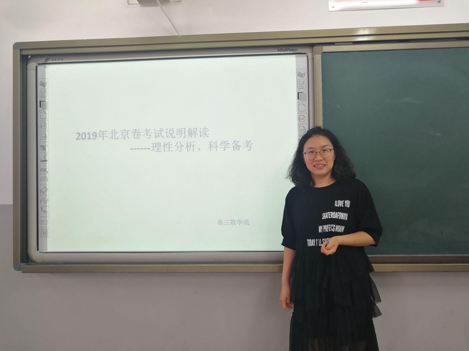 数学组杨冬梅老师解读考试说明.jpg