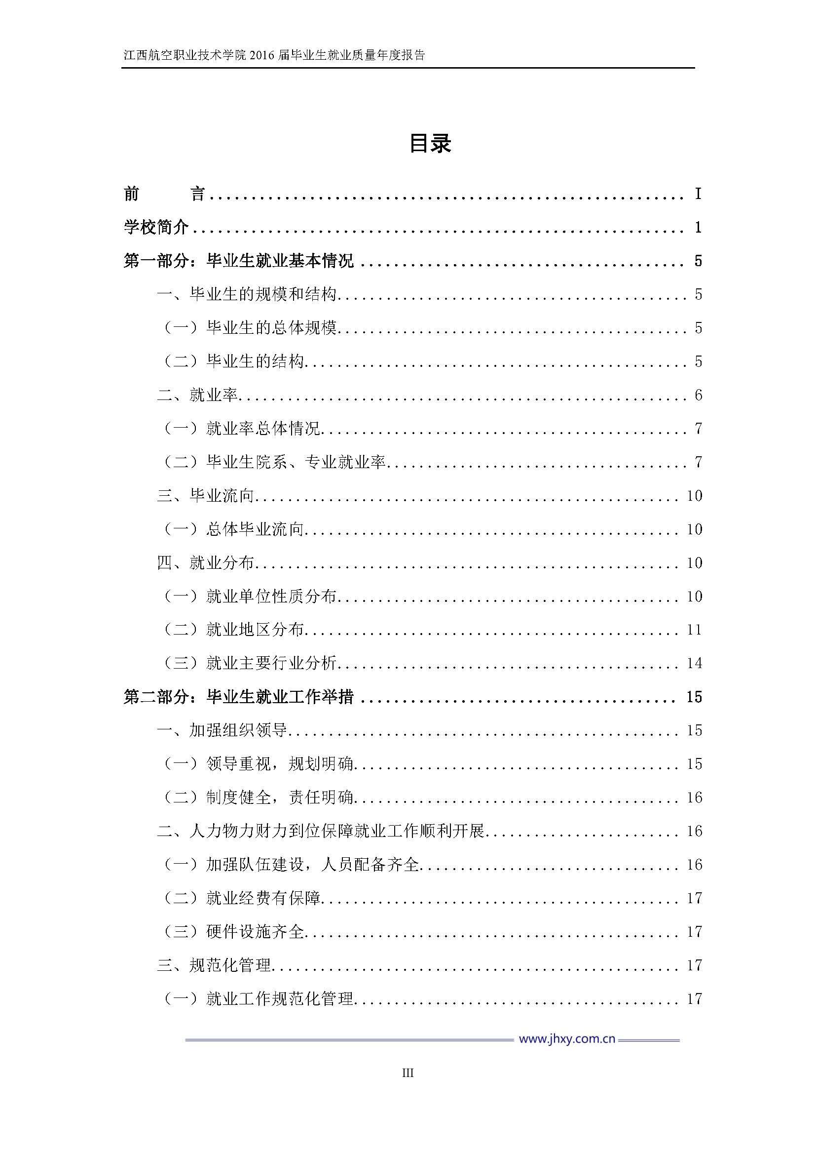 江西航空职业技术学院2016届毕业生就业质量年度报告_Page_04.jpg