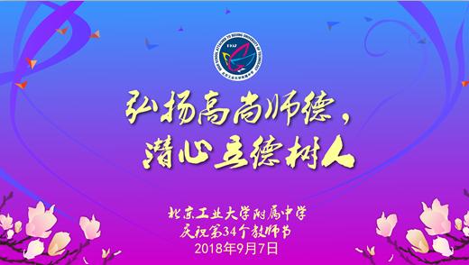 弘扬高尚师德,潜心立德树人——北京工业大学附属中学庆祝第34个教师节