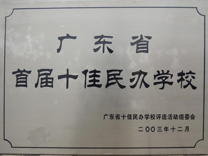 1-1、广东省十佳民办学校.jpg
