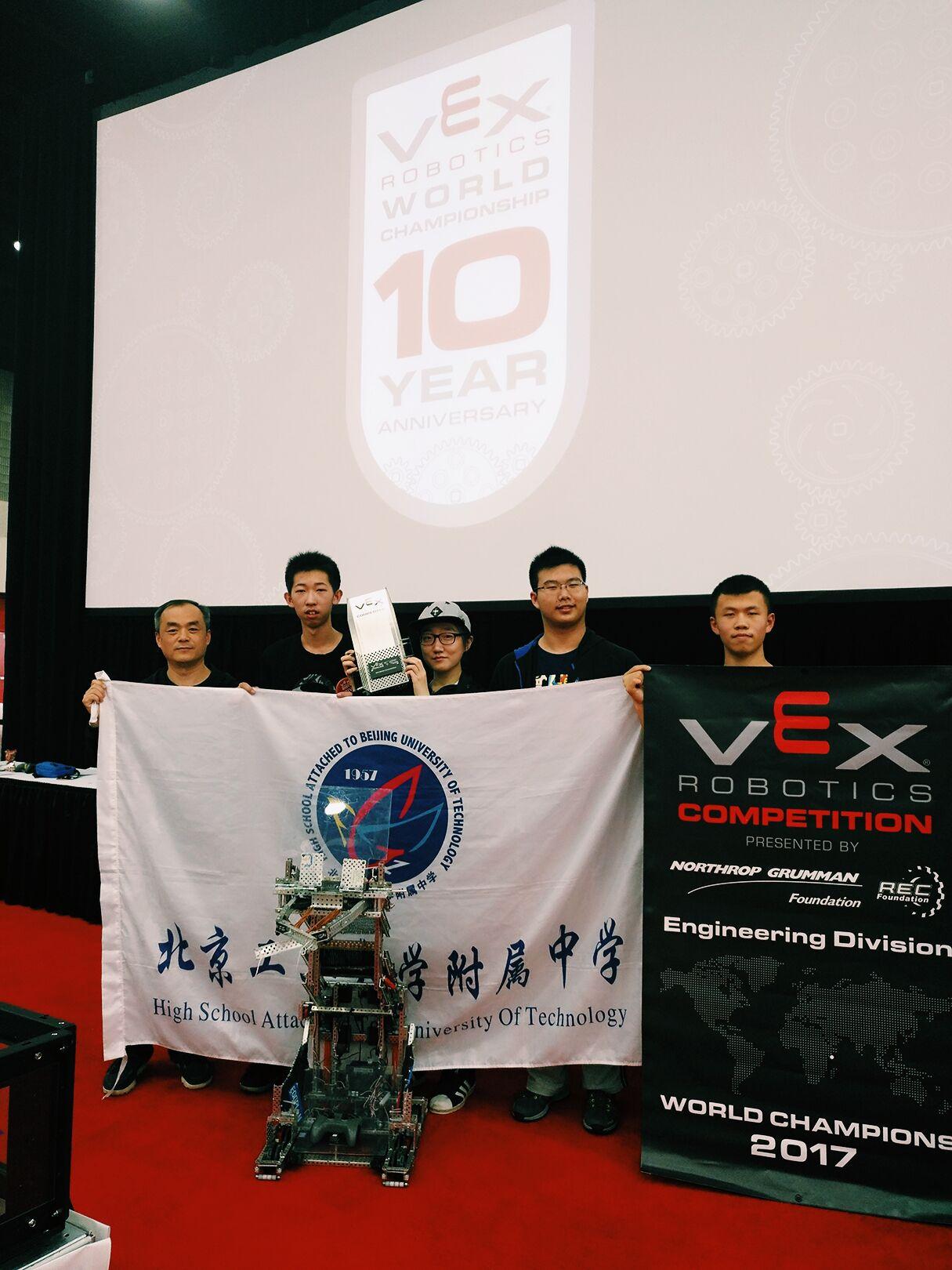 VEX机器人2017年世界锦标赛高中组总冠军.jpg