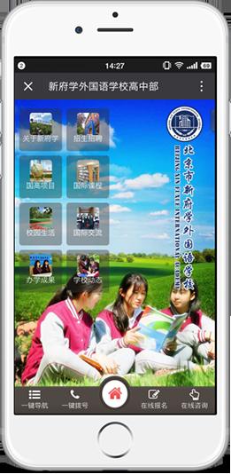 北京市新府外国语学校