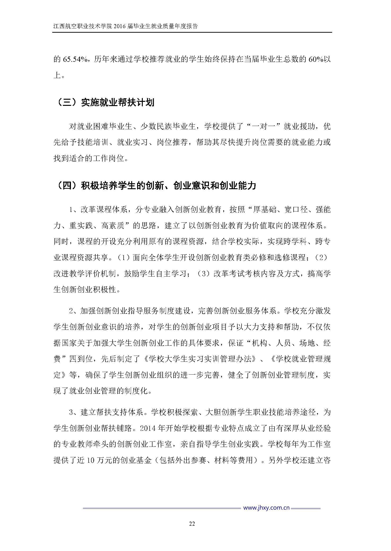 江西航空职业技术学院2016届毕业生就业质量年度报告_Page_29.jpg