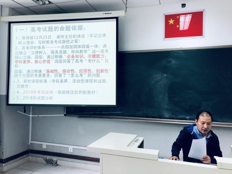 郑国忠老师解读考试说明.jpg