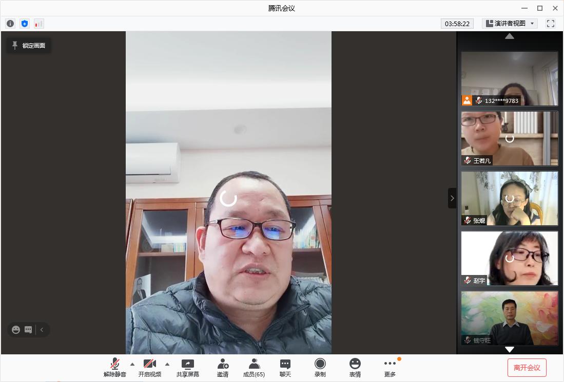 12.侯保成副校长进行线上课程展示总结.png