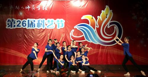 7.同学们将三年的幼师生活巧妙的融入在舞蹈中_调整大小.jpg