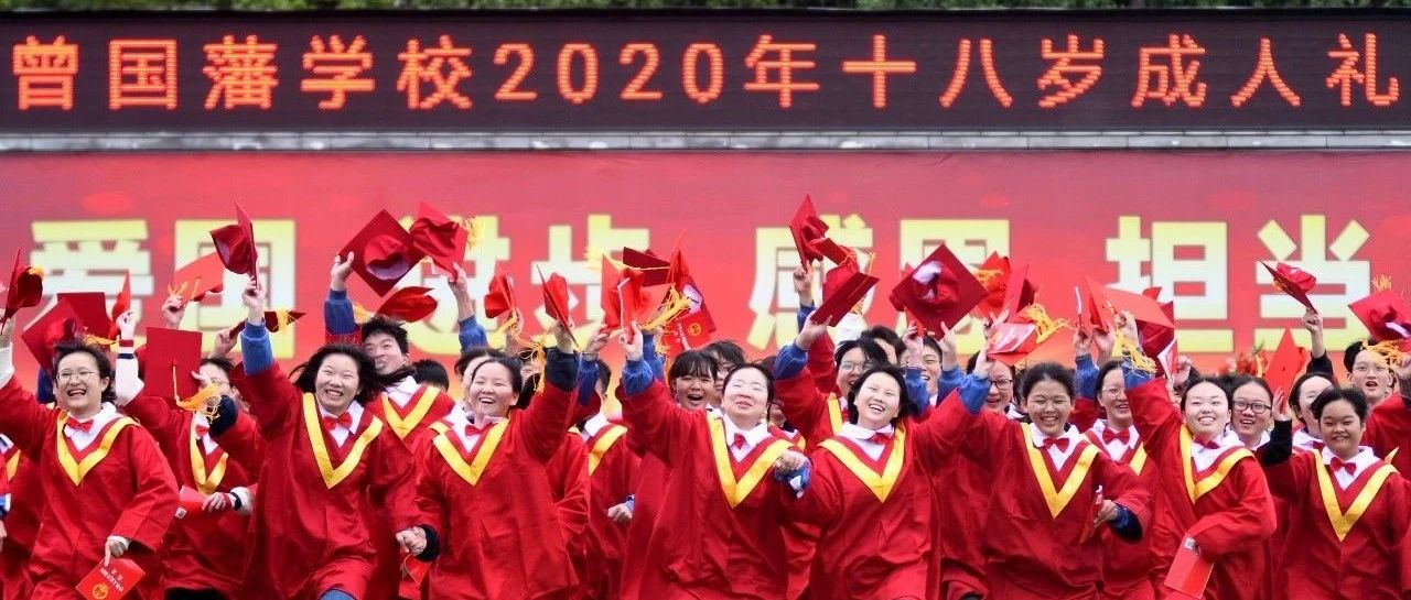 十八而志  青春万岁 ——曾国藩学校举行2020年十八岁成人礼