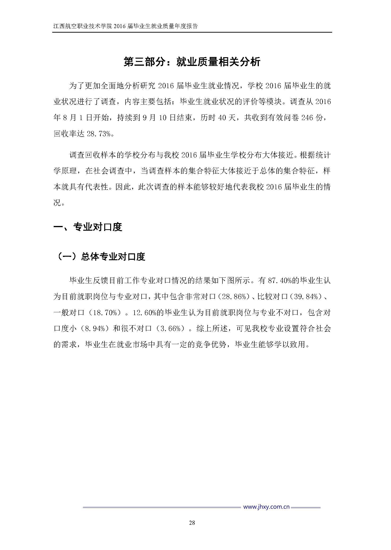 江西航空职业技术学院2016届毕业生就业质量年度报告_Page_35.jpg