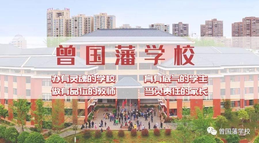 7月3日8:00,曾国藩小学新生集中面试,欢迎来挑战!