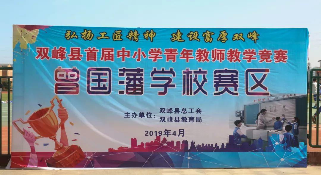 双峰县首届中小学青年教师初中组教学竞赛在曾国藩学校开赛