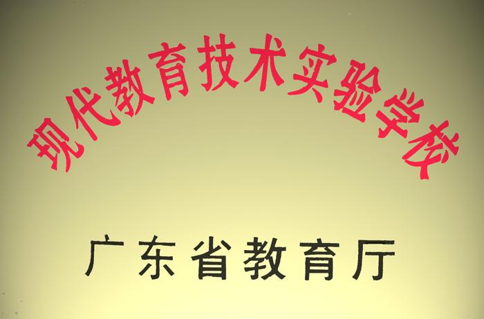 1-2、广东现代教育技术实验学校.jpg