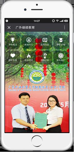 广东外语外贸大学继续教育学院