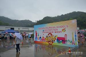 台州市双语学校举行了第三届美食节