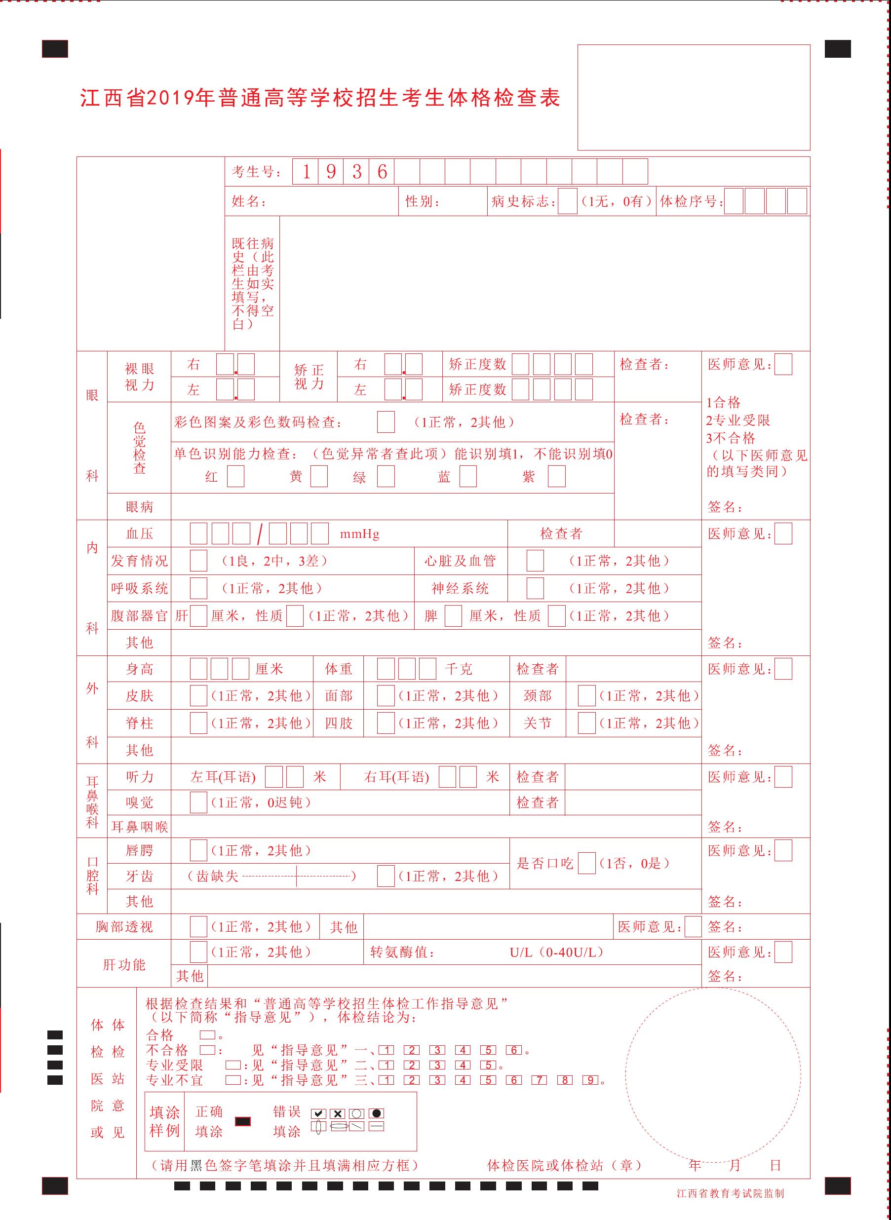 体检表.png
