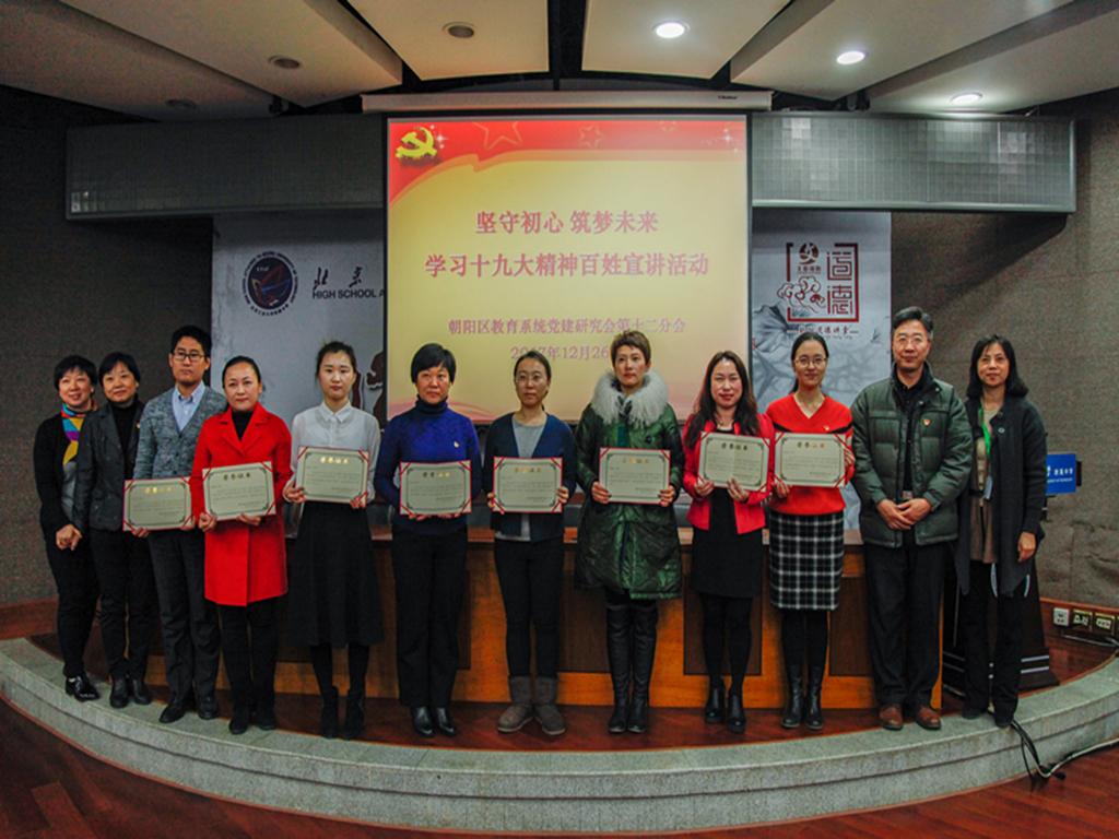 朝阳区教育系统党建第十二分会举办百姓宣讲活动