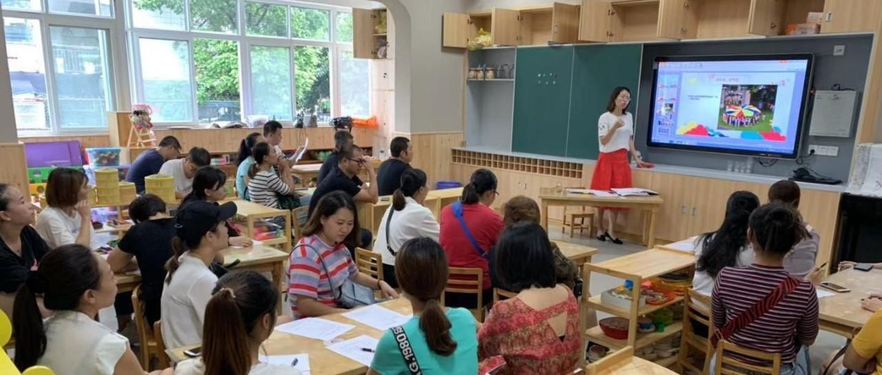 美好新学期  家园共携手 ——市实验幼儿园召开新学期家长会