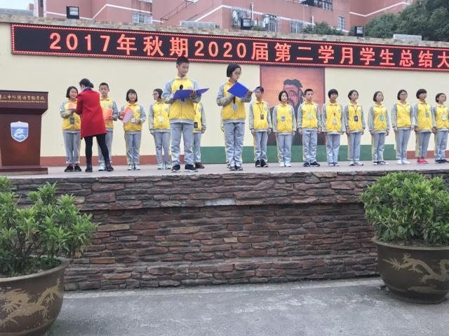 泸县二中外国语实验学校2020届举行第二学月学生总结大会