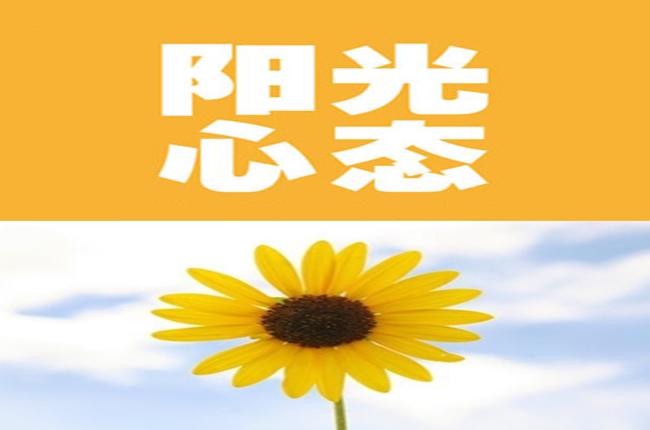 《优秀的教师像太阳__教师的阳光心态》
