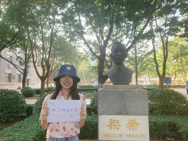 2020届北京林业大学魏艺铭.jpg