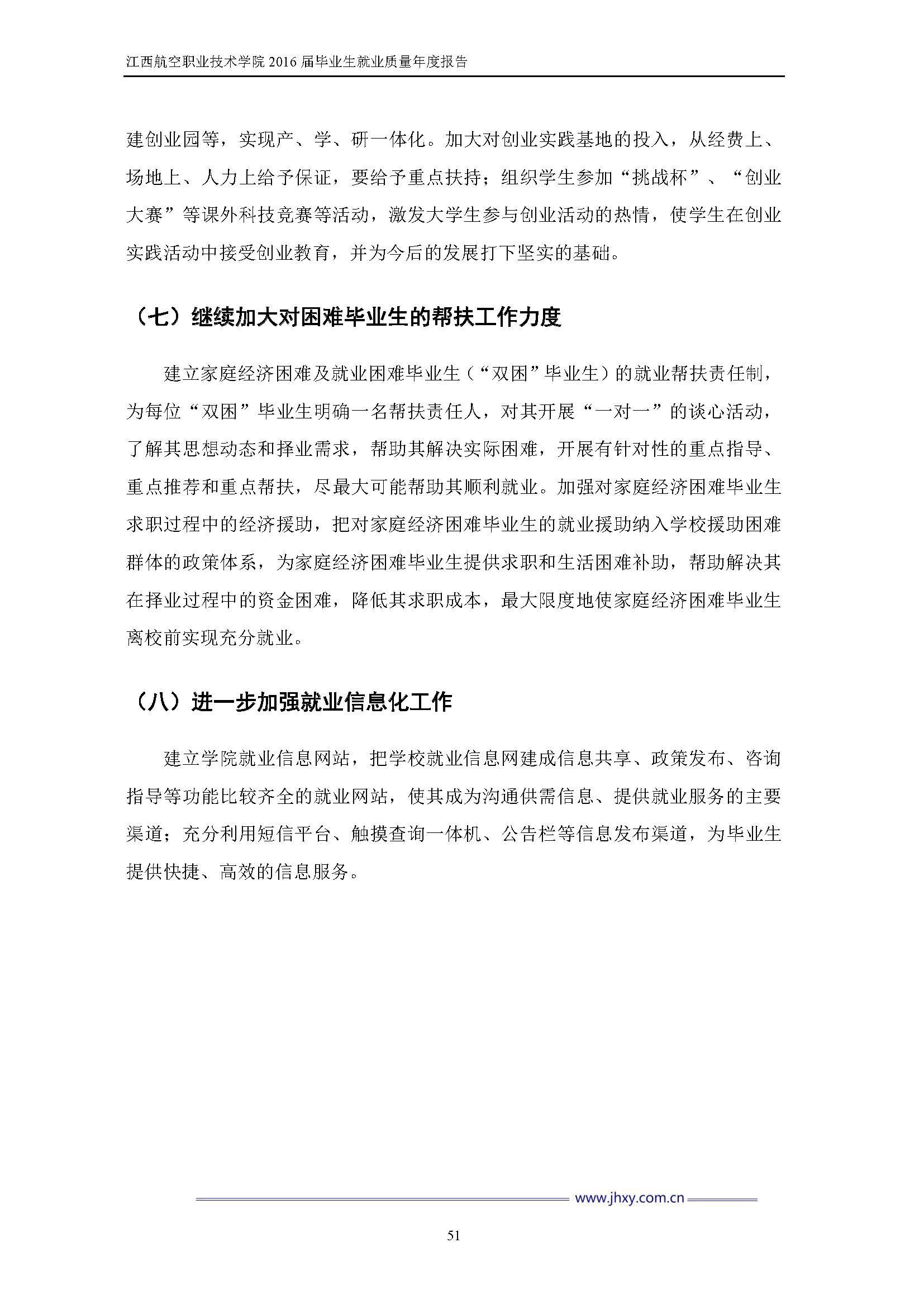 江西航空职业技术学院2016届毕业生就业质量年度报告_Page_58.jpg