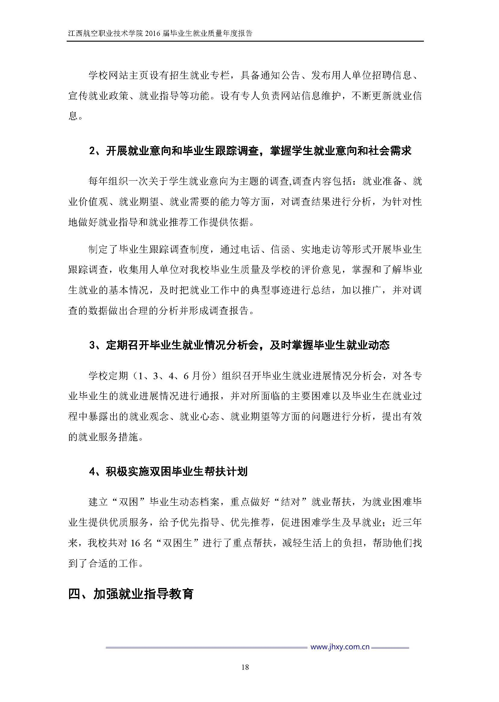 江西航空职业技术学院2016届毕业生就业质量年度报告_Page_25.jpg