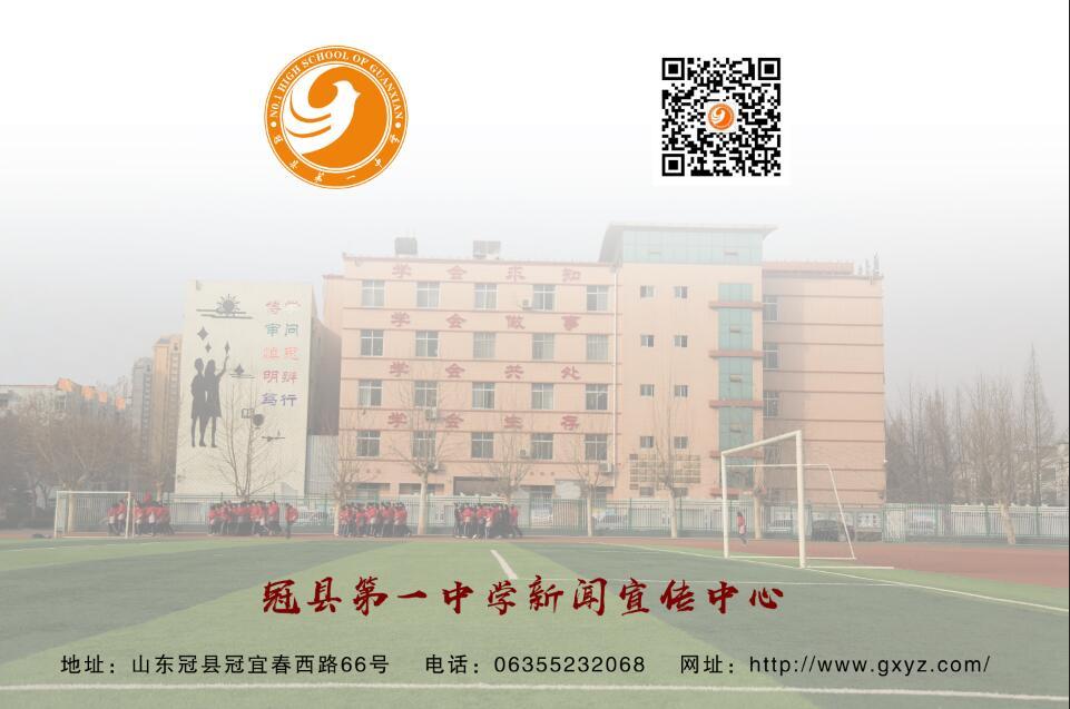 冠县一中新闻宣传中心图片 - 副本.jpg