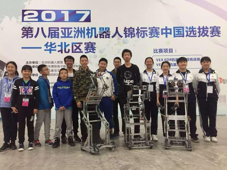 2017年第八届亚洲机器人锦标赛中国区选拔赛华北赛区冠军领奖.jpg