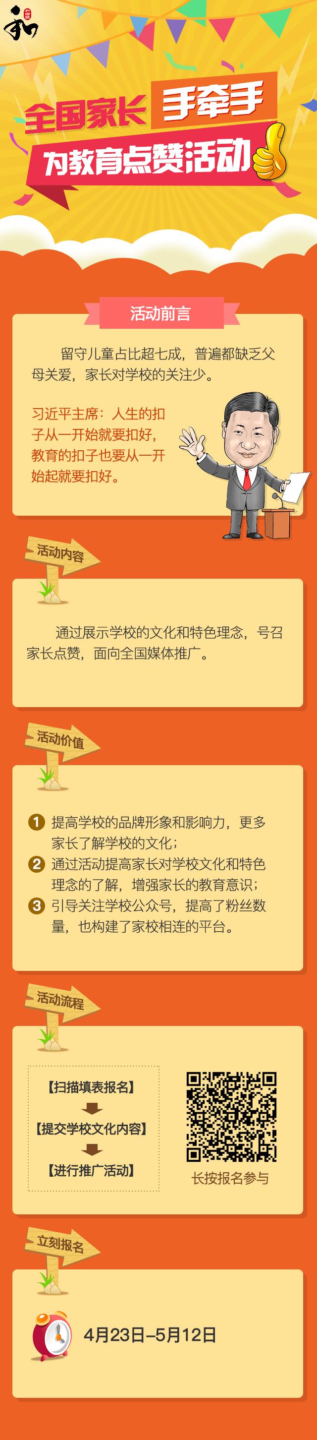 手拉手活动(1).jpg