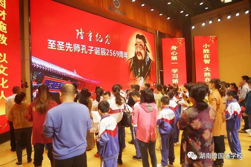 曾国藩学校纪念孔子诞辰2569周年暨十岁礼隆重举行