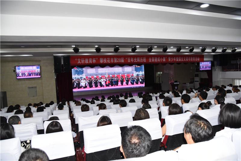 2021年7月1日上午,实验校(两校区)教职工300余人在学校演播厅观看庆祝中共共产党成立100周年大会直播4.JPG