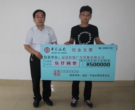 微信捐款2.JPG