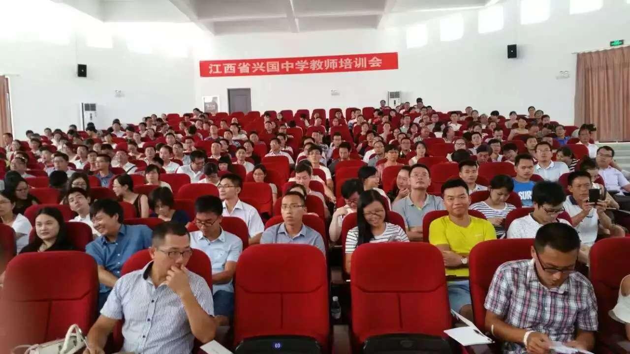 兴国中学《班级管理工程师之路》专题讲座