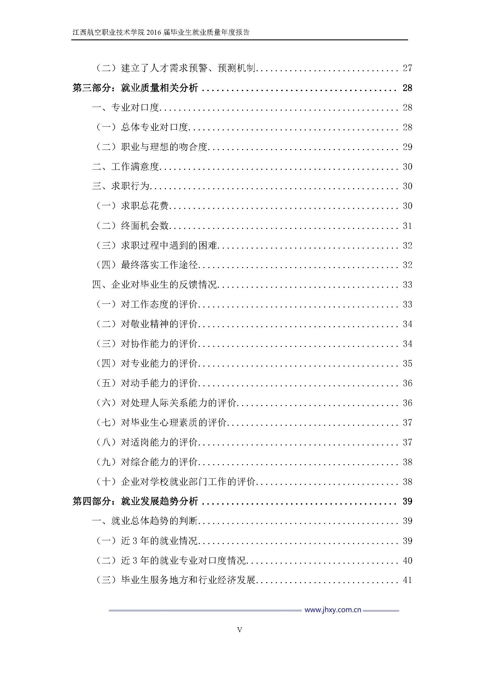 江西航空职业技术学院2016届毕业生就业质量年度报告_Page_06.jpg