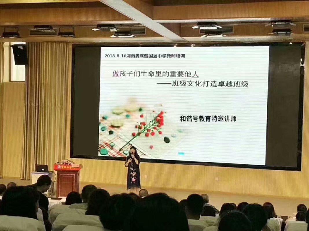 和谐号教师培训走进湖南省双峰县曾国藩学校!